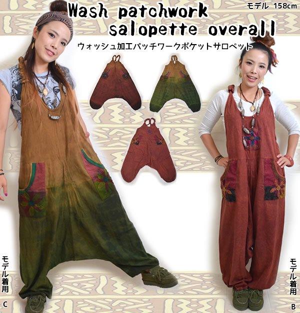 ウォッシュ加工パッチワークサロペットオーバーオール〈エスニックファッション/アジアンファッション〉