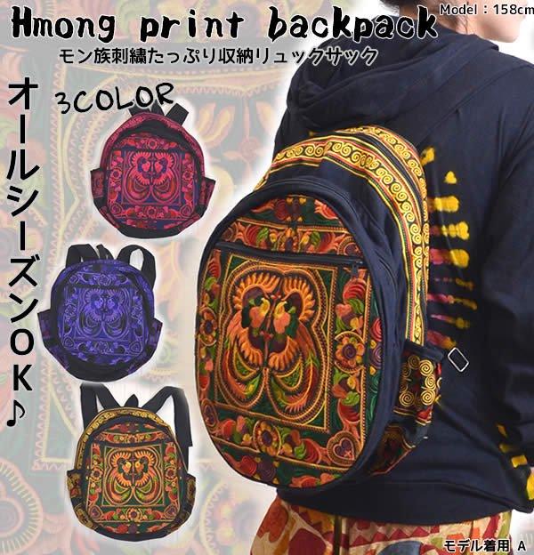 モン族刺繍たっぷり収納リュックサック・バックパック〈エスニックファッション/アジアンファッション〉