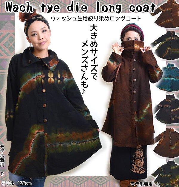 ウォッシュ加工絞り染めロングコート〈エスニックファッション/アジアンファッション/エスニックアウター〉