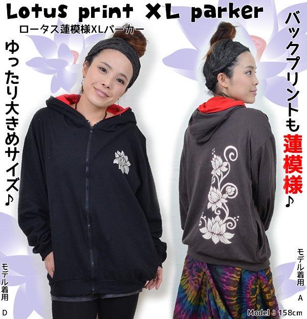 ロータス蓮模様ゆったりXLサイズパーカー〈エスニックファッション/アジアンファッション〉
