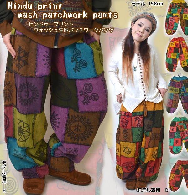 ヒンドゥー模様ウォッシュ生地パッチワークパンツ〈エスニックファッション/アジアンファッション/エスニッカー〉