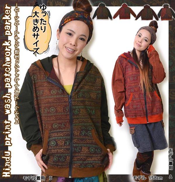 ヒンドゥー模様ウォッシュ生地パッチワークパーカー〈エスニックファッション/アジアンファッション〉