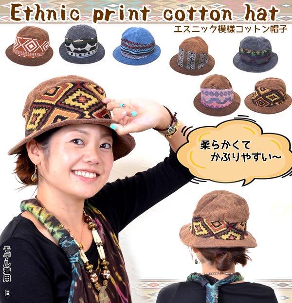 エスニックデザインコットンハット/帽子〈エスニックファッション/アジアンファッション〉
