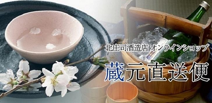 北庄司酒造店オンラインショップ 【蔵元直送便】