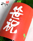 【熟成酒】笹祝 特別限定無濾過生原酒[芽がでたラベル]1800ml 【2016年3月蔵出】