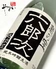 蔵の宝 六郎次  黒 純米吟醸 1800ml