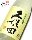 【熟成酒】久保田 翆寿 720ml 【2010年9月蔵出】