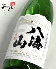 【熟成酒】八海山 特別純米生原酒 1800ml【2015年 6月蔵出し】