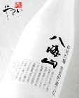 八海山 純米吟醸 雪室貯蔵三年 720ml