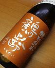 鶴齢 雄町 特別純米酒 無濾過 生原酒 1800ml