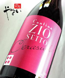 カンティーナ・ジーオセット ヴィーノ・チェラスオーロ 2017年(ロゼ) 750ml