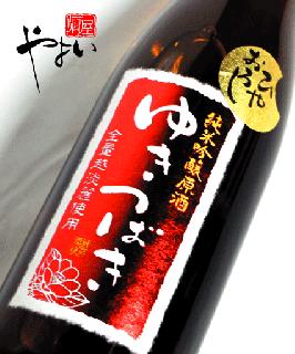 ゆきつばき ひやおろし 純米吟醸原酒 720ml