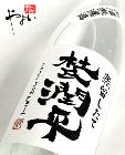 新酒 杜氏潤平 蒸留したて無濾過 芋 25度 1800ml