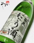 【熟成酒】越乃景虎 活性にごり生 1800ml 【H27年〈2015年)11月蔵出】