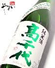 【熟成酒】高千代 純米酒 しぼりたて生原酒 1800ml 【2017年11月蔵出】