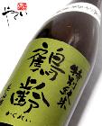 【熟成酒】 鶴齢 特別純米 美山錦 25BY 1800ml 【2013年11月蔵出】