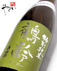【熟成酒】 鶴齢 特別純米 美山錦 27BY 1800ml 【2015年11月蔵出し】