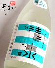 【熟成酒】清泉 大吟醸 生貯蔵酒 720ml 【H28年(2016年)2月】
