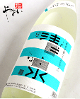 【熟成酒】 清泉 純米吟醸しぼりたて 1800ml 【H26年(2014年)11月】