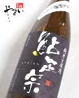 【熟成酒】鮎正宗 純米生原酒 720ml 【2015年11月蔵出】