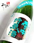 【熟成酒】越の初梅 雪中貯蔵 生原酒 1800ml 【2015年4月蔵出】