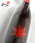 【熟成酒】麒麟山 紅葉 1800ml 【2016年10月蔵出】