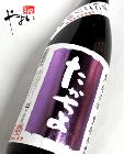 【熟成酒】たかちよ うすにごり活性生原酒 紫ラベル 1800ml 【2016年3月蔵出】