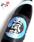 【熟成酒】玉川酒造 玉風味 無濾過生原酒純米大吟醸 1800ml 【2013年12月蔵出】
