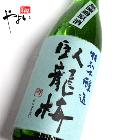 【熟成酒】 臥龍梅 無濾過生原酒 特別本醸造 1800ml 【2004年12月蔵出】