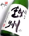 【熟成酒】越州 禄乃越州 純米大吟醸 1800ml 【2014年10月蔵出】