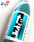 【熟成酒】たかちよ 純米吟醸 氷点貯蔵 スカイブルーラベル 1800ml 【2016年4月蔵出】