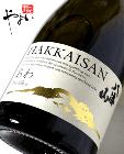 八海山 瓶内二次発酵酒 あわ 720ml