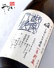 【熟成酒】八海山 越後で候 青ラベル 蔵内一年熟成 1800ml【2015年11月醸造】