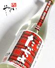 たかちよ 雄町70 純米生原酒 custommade(タータンチェック赤)720ml