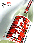 たかちよ 雄町70 純米生原酒 custommade(タータンチェック赤)1800ml