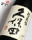 朝日酒造 久保田 純米大吟醸 1800ml