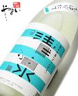 【熟成酒】 清泉 純米吟醸しぼりたて 1800ml 【H28年(2016年)11月】