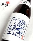 【熟成酒】 八海山 越後で候 青ラベル 1800ml【2016年11月・12月】