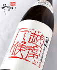 【熟成酒】八海山 純米吟醸しぼりたて 越後で候 赤ラベル 1800ml【2016年12月蔵出】