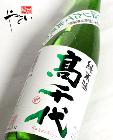 高千代 純米しぼりたて 生原酒 720ml
