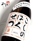 こしのはくせつ 特別本醸造しぼりたて 無濾過生原酒 720ml