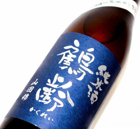 鶴齢 山田錦 純米酒 無濾過生原酒 精米歩合65% 令和二年度醸造 1800ml