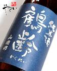 鶴齢 山田錦 純米酒 無濾過生原酒 精米歩合65% 令和元年度醸造 1800ml