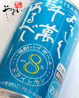 八海山 よろしく千萬あるべし 焼酎ハイボール ドライレモン 350ml