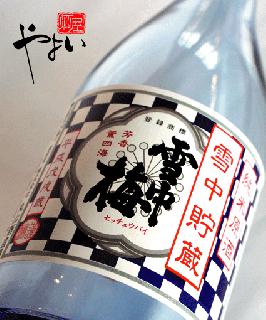 雪中梅 雪中貯蔵 純米酒原酒 720ml