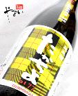 たかちよ 純米酒 ai77 無調整生原酒 custom made 1800ml