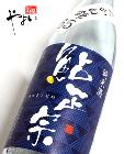 鮎正宗 夏の純米酒 たかね錦65 720ml