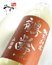 鶴齢 山田錦 おりがらみ 特別純米酒 ひやおろし 生原酒 1800ml