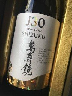 萬寿鏡 J30 純米大吟醸