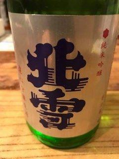 北雪 越淡麗 遠心分離純米吟醸 生酒 720ml